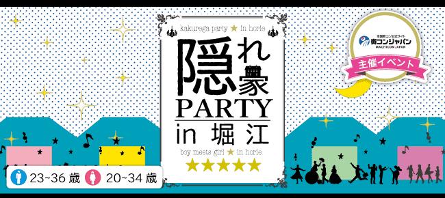 【天王寺の恋活パーティー】街コンジャパン主催 2016年4月29日