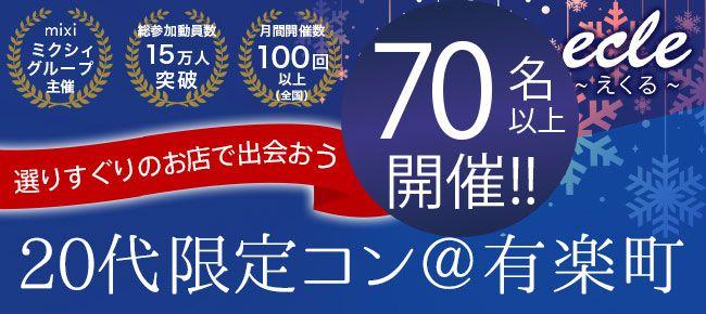 【有楽町の街コン】えくる主催 2016年3月21日