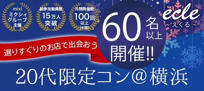 【横浜市内その他の街コン】えくる主催 2016年3月13日