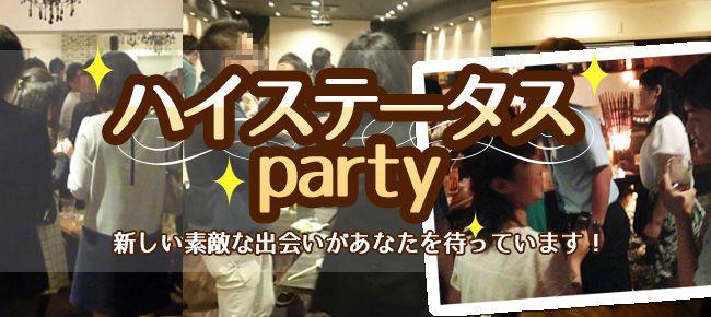 【名古屋市内その他の恋活パーティー】e-venz(イベンツ)主催 2016年1月30日