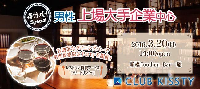 【東京都その他の恋活パーティー】クラブキスティ―主催 2016年3月20日
