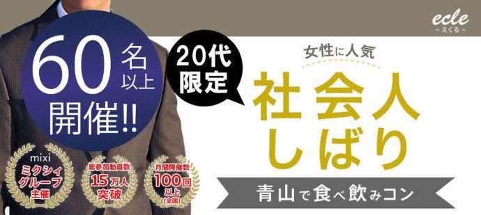 【青山の街コン】えくる主催 2016年3月12日