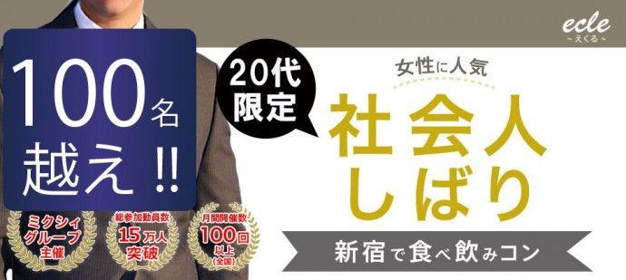 【新宿の街コン】えくる主催 2016年3月20日