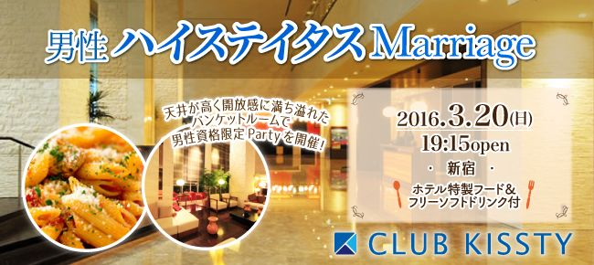 【渋谷の恋活パーティー】クラブキスティ―主催 2016年3月20日