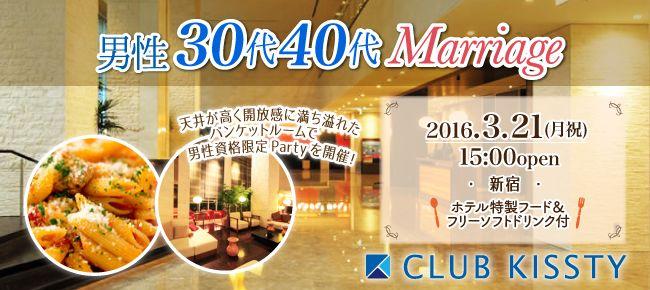 【渋谷の恋活パーティー】クラブキスティ―主催 2016年3月21日