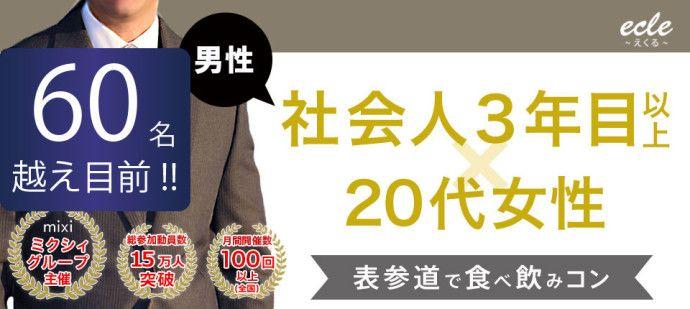 【表参道の街コン】えくる主催 2016年3月13日