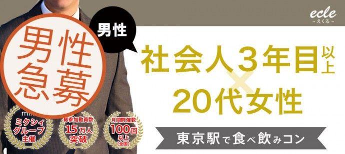 【八重洲の街コン】えくる主催 2016年3月26日