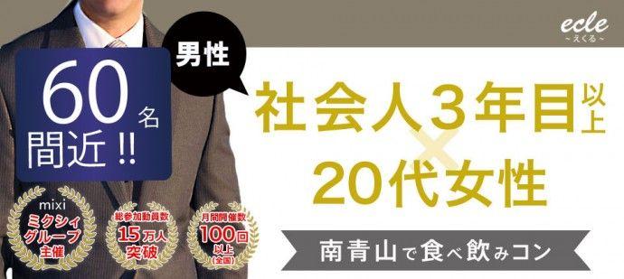 【青山の街コン】えくる主催 2016年3月27日