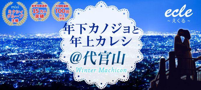 【代官山の街コン】えくる主催 2016年3月12日