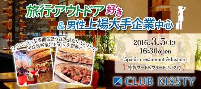 【心斎橋の恋活パーティー】クラブキスティ―主催 2016年3月5日