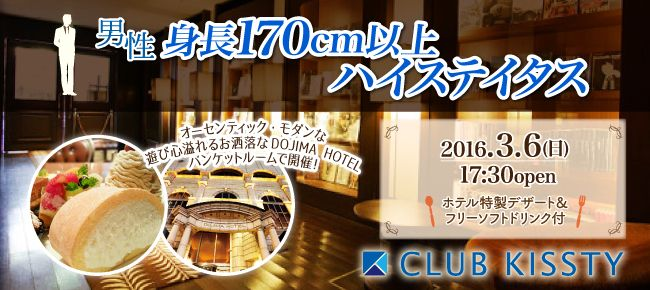 【大阪府その他の恋活パーティー】クラブキスティ―主催 2016年3月6日