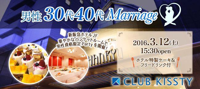 【大阪府その他の恋活パーティー】クラブキスティ―主催 2016年3月12日