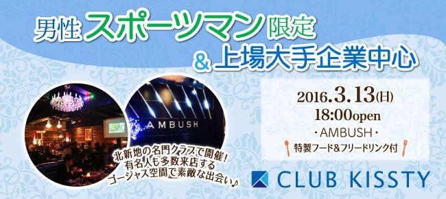 【大阪府その他の恋活パーティー】クラブキスティ―主催 2016年3月13日