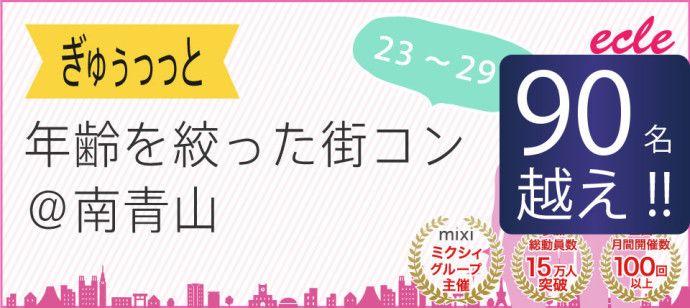 【青山の街コン】えくる主催 2016年3月5日
