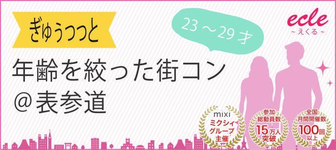【表参道の街コン】えくる主催 2016年3月6日