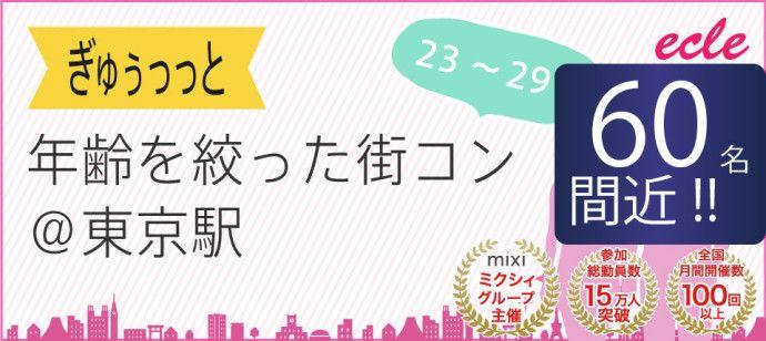 【八重洲の街コン】えくる主催 2016年3月12日