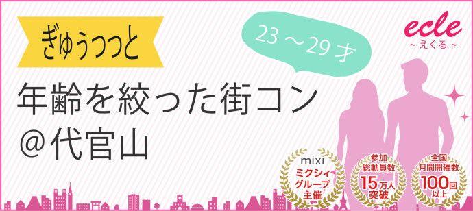【代官山の街コン】えくる主催 2016年3月26日