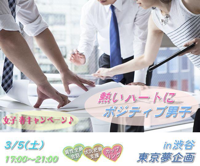 【渋谷の恋活パーティー】東京夢企画主催 2016年3月5日
