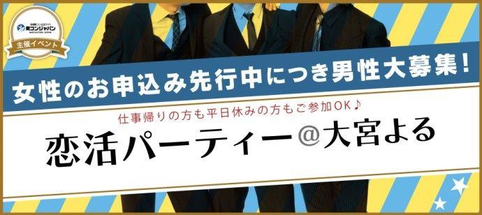 【さいたま市内その他の恋活パーティー】街コンジャパン主催 2016年2月26日