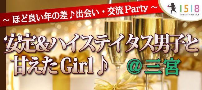 【神戸市内その他の恋活パーティー】イチゴイチエ主催 2016年2月27日