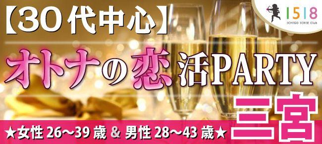 【神戸市内その他の恋活パーティー】イチゴイチエ主催 2016年2月7日