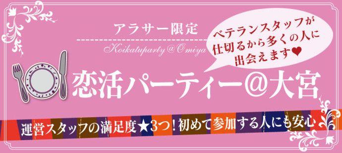 【さいたま市内その他の恋活パーティー】街コンジャパン主催 2016年2月28日