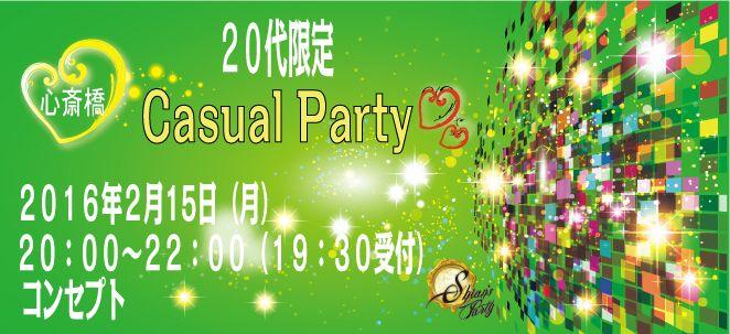 【心斎橋の恋活パーティー】SHIAN'S PARTY主催 2016年2月15日