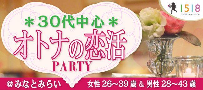 【横浜市内その他の恋活パーティー】イチゴイチエ主催 2016年2月19日