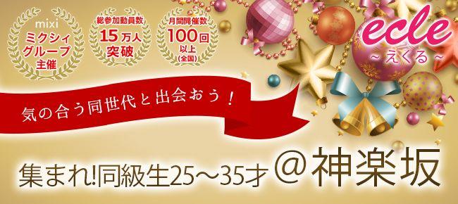 【神楽坂の街コン】えくる主催 2016年3月21日