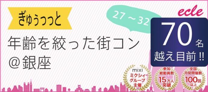 【銀座の街コン】えくる主催 2016年3月19日