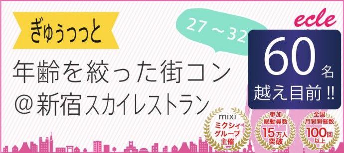 【新宿の街コン】えくる主催 2016年3月26日