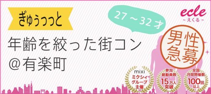 【有楽町の街コン】えくる主催 2016年3月27日