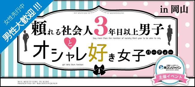【岡山県その他の恋活パーティー】街コンジャパン主催 2016年4月15日