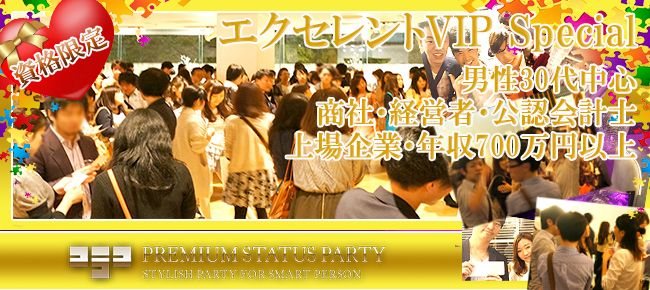 【渋谷の恋活パーティー】株式会社フュージョンアンドリレーションズ主催 2016年3月2日