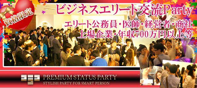 【銀座の恋活パーティー】株式会社フュージョンアンドリレーションズ主催 2016年3月3日