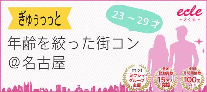 【名古屋市内その他の街コン】えくる主催 2016年3月5日