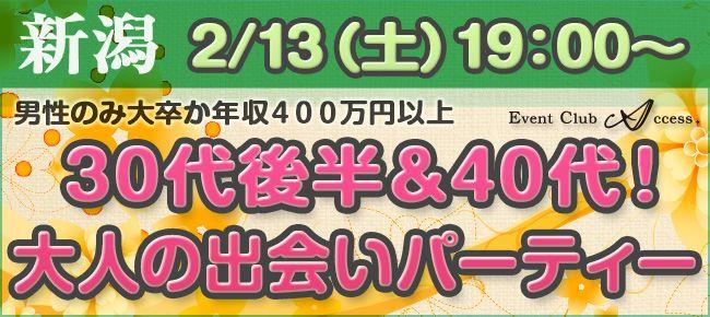 【新潟県その他の恋活パーティー】株式会社アクセス・ネットワーク主催 2016年2月13日