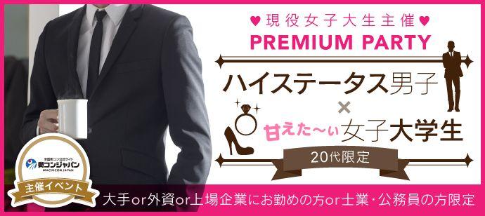 【銀座の恋活パーティー】dm主催 2016年2月28日