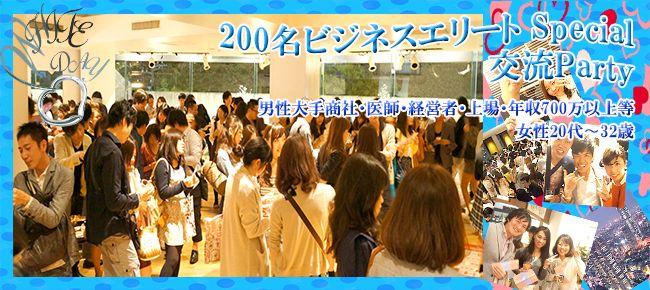 【青山の恋活パーティー】株式会社フュージョンアンドリレーションズ主催 2016年3月6日