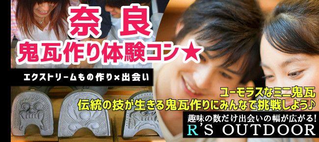 【奈良県その他のプチ街コン】R`S kichen主催 2016年2月21日