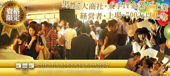 【渋谷の恋活パーティー】株式会社フュージョンアンドリレーションズ主催 2016年3月10日