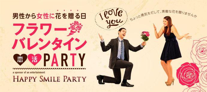 【青山の恋活パーティー】happysmileparty主催 2016年2月14日
