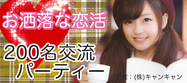 【銀座の恋活パーティー】キャンキャン主催 2016年3月11日