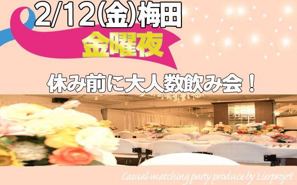 【梅田の恋活パーティー】LierProjet主催 2016年2月12日