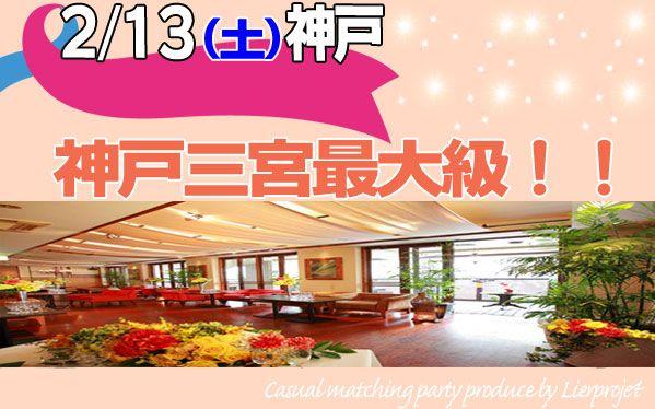 【神戸市内その他の恋活パーティー】LierProjet主催 2016年2月13日