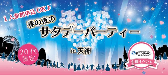 【天神の恋活パーティー】街コンジャパン主催 2016年4月2日
