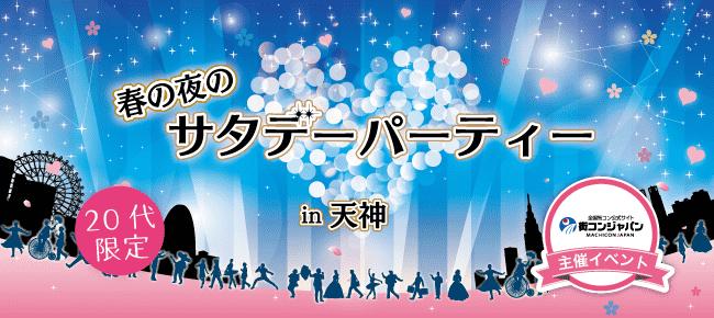 【天神の恋活パーティー】街コンジャパン主催 2016年4月16日