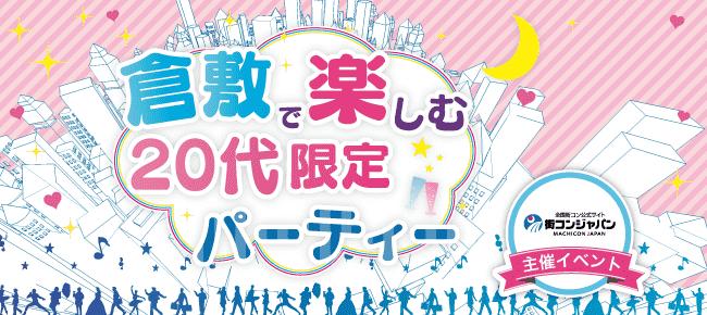 【岡山県その他の恋活パーティー】街コンジャパン主催 2016年4月24日