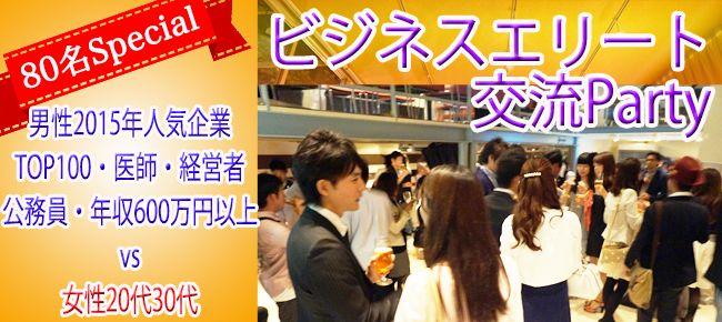 【名古屋市内その他の恋活パーティー】株式会社フュージョンアンドリレーションズ主催 2016年3月5日