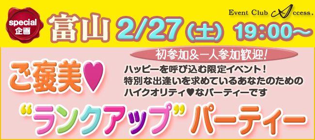 【富山県その他の恋活パーティー】株式会社アクセス・ネットワーク主催 2016年2月27日